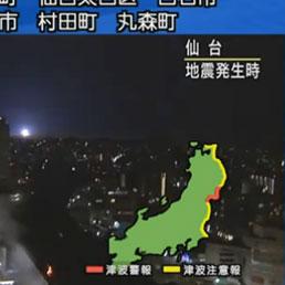 Una famosa immagine del terremoto di Fukushima del 2011. Proprio al centro si vede un globo di luce formatosi durante il terremoto stesso