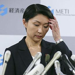 Yuko Obuchi (Epa)
