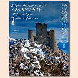 «Abruzzo misterioso»: un libro per i giapponesi promuove la diversificazione dell'offerta turistica italiana