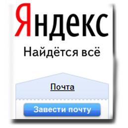 Arriva in borsa Yandex